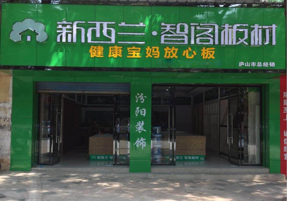 江西省●九江市星子县专卖店0006