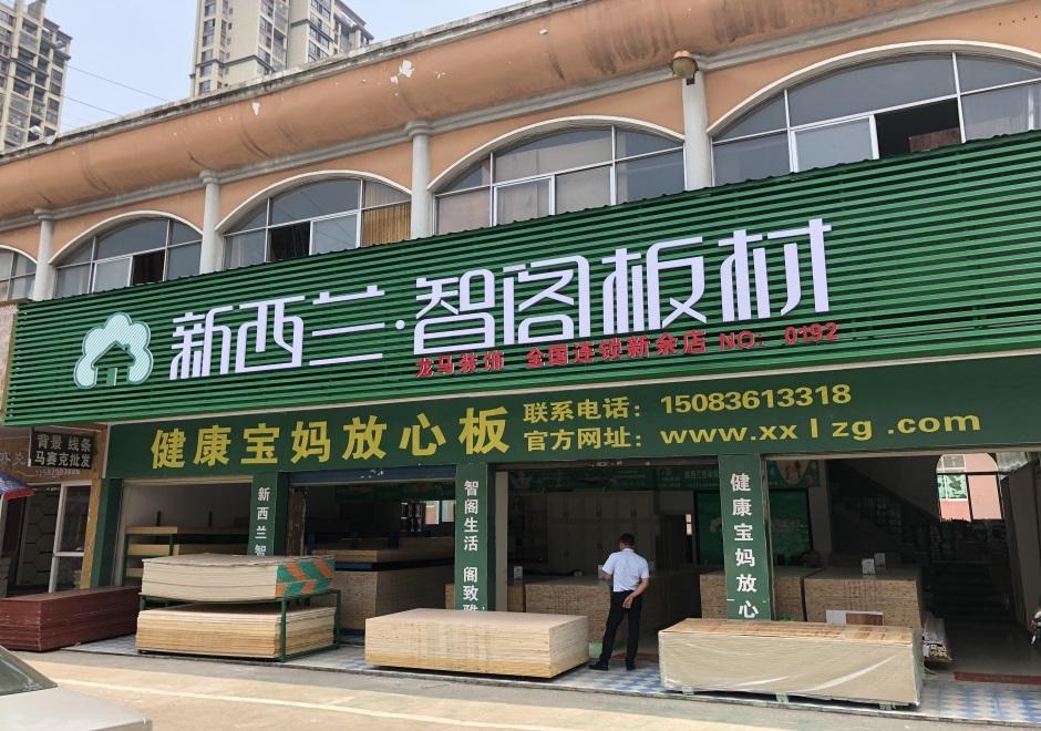 江西省●新余市专卖店0192