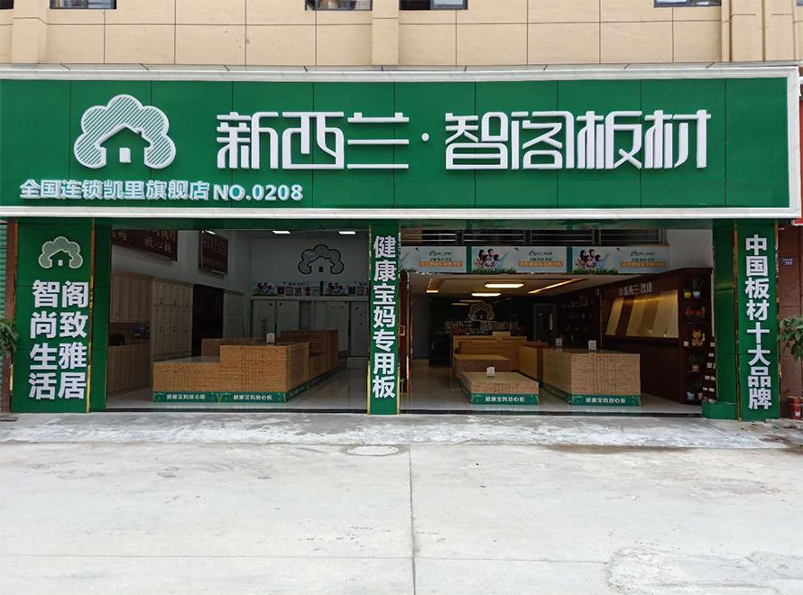 贵州省●凯里专卖店0208