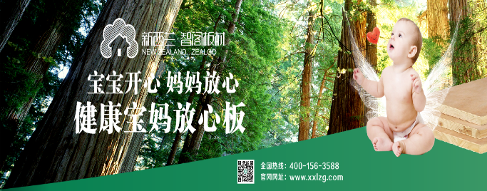 板材十大品牌-亿博官方注册品牌推广语全新升级