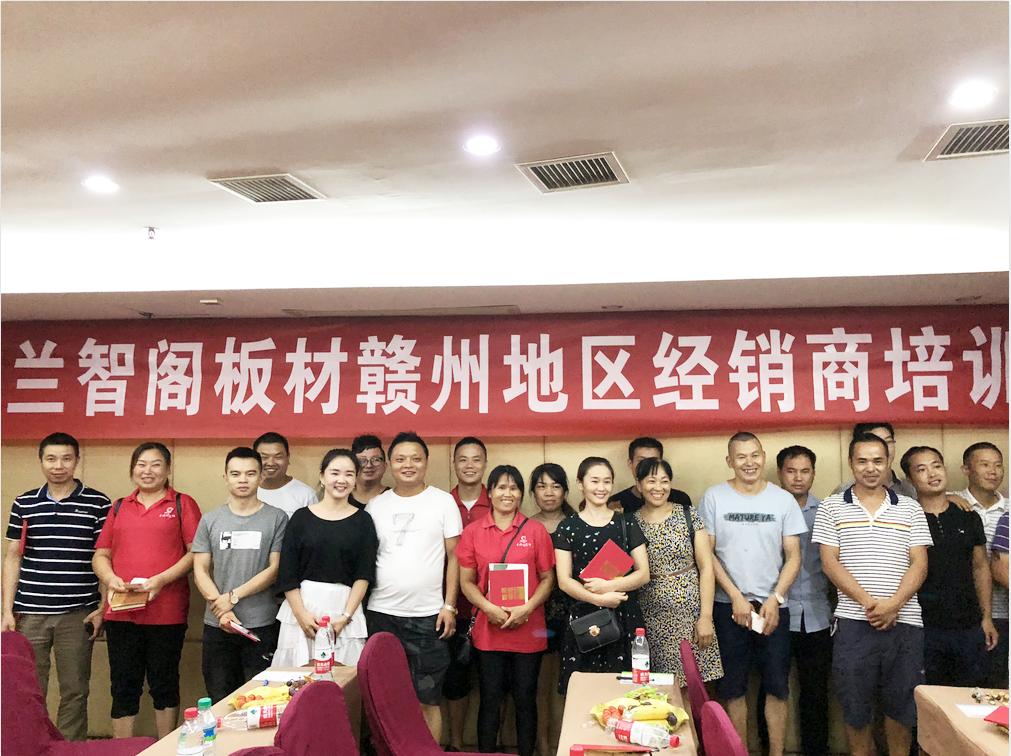同心同德   智赢未来 江西赣州经销商培训成功举办