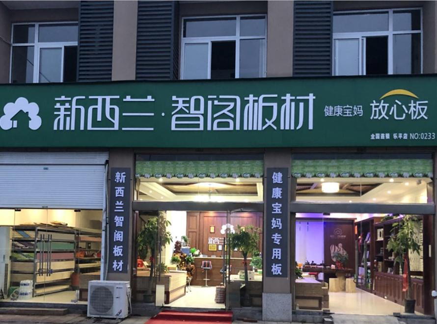 江西省●景德镇乐平专卖店0233