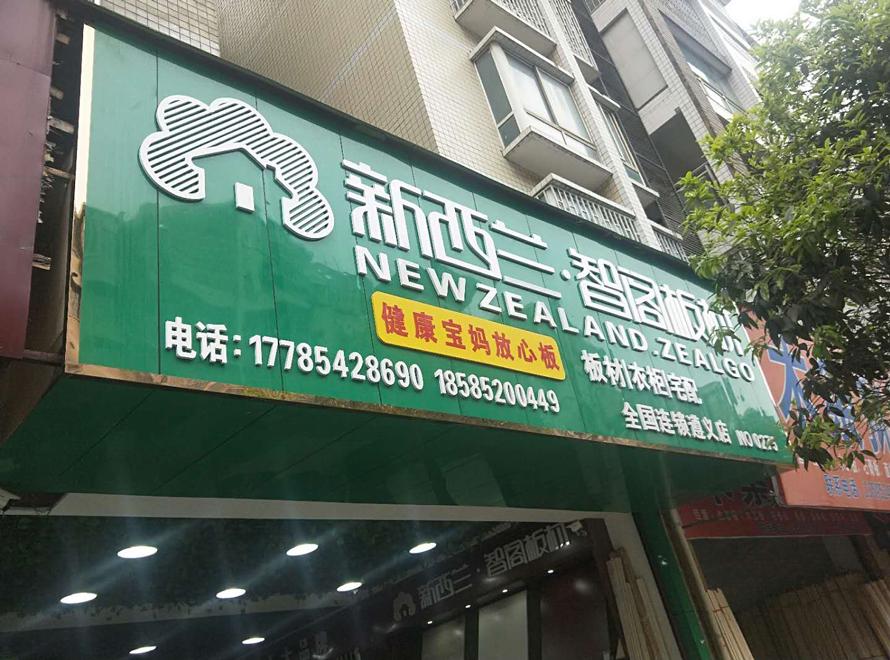 贵州省●遵义市专卖店0275