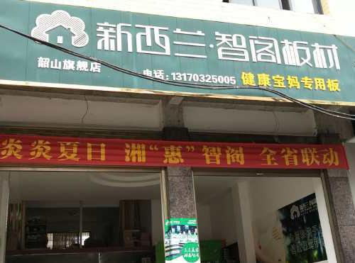 湖南省●韶山市专卖店