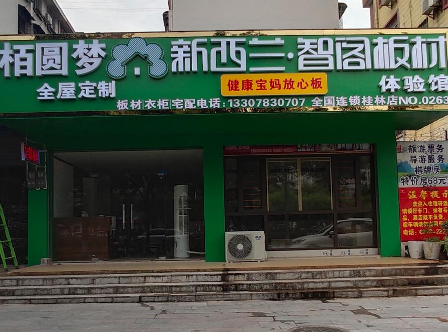 广西省●桂林市专卖店0263
