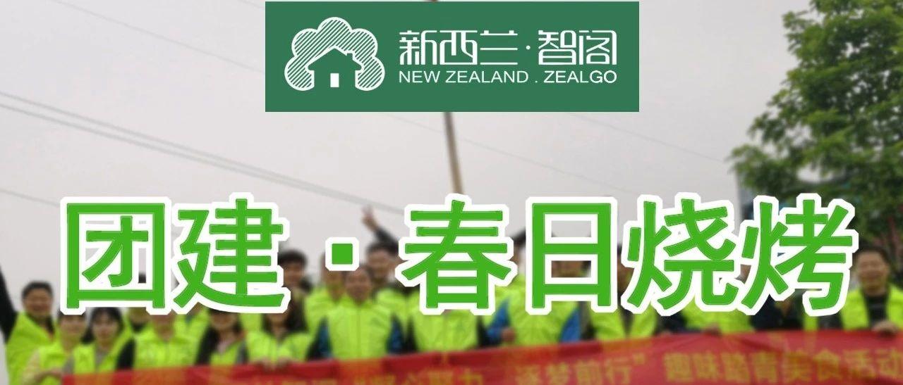 新西兰亿博官方注册丨团建·春日烧烤