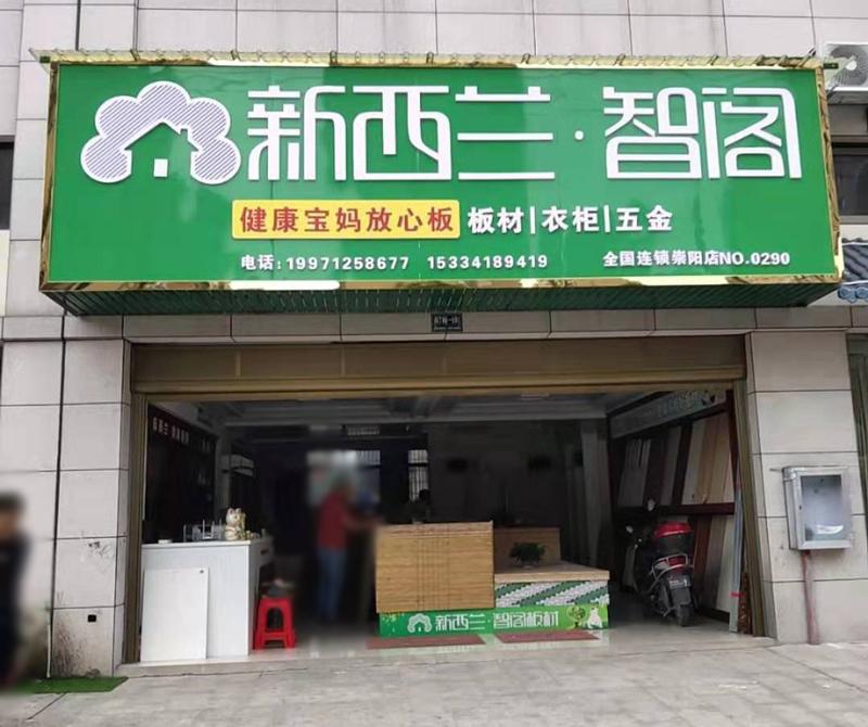 湖北省●崇阳县专卖店0290