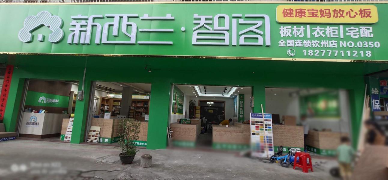 广西省●钦州市专卖店0350