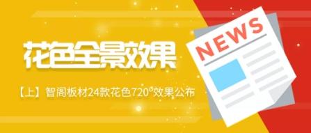 【上期】亿博官方注册板材24款720º花色全景效果公布