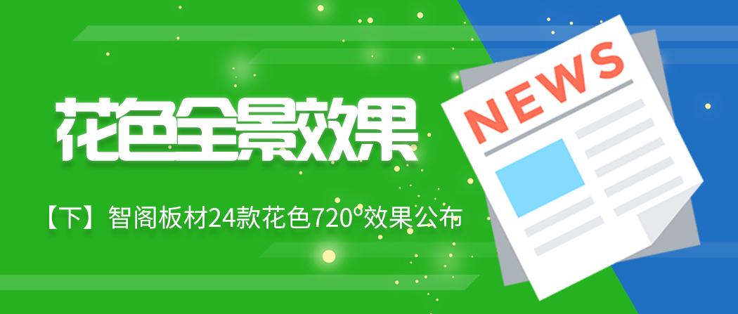 【下期】亿博官方注册板材24款720º花色效果续集来了