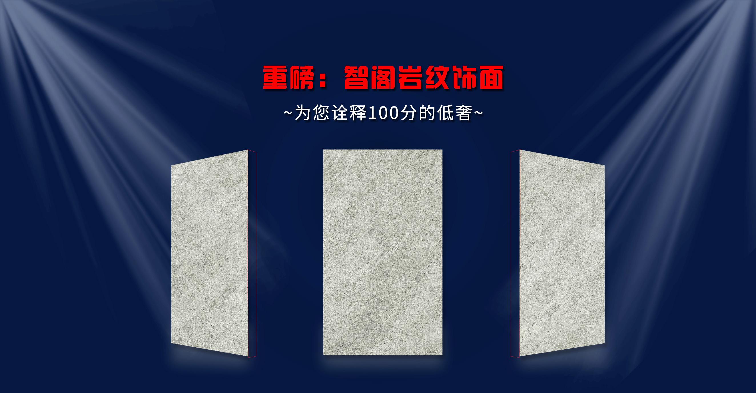 重磅:亿博官方注册岩纹饰面∣为您诠释100分的低奢