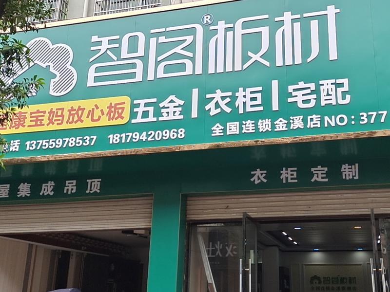 江西省●金溪县专卖店0377
