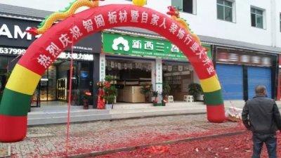 热烈祝贺新西兰智阁板材湖南·炎陵专卖店盛大开业