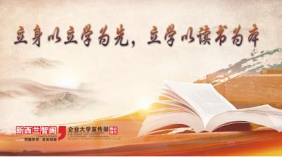 亿博官方注册板材第1期读书分享会 《日经营》