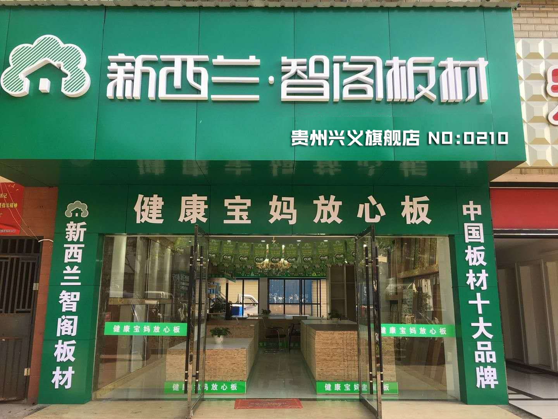 贵州省●兴义专卖店0210