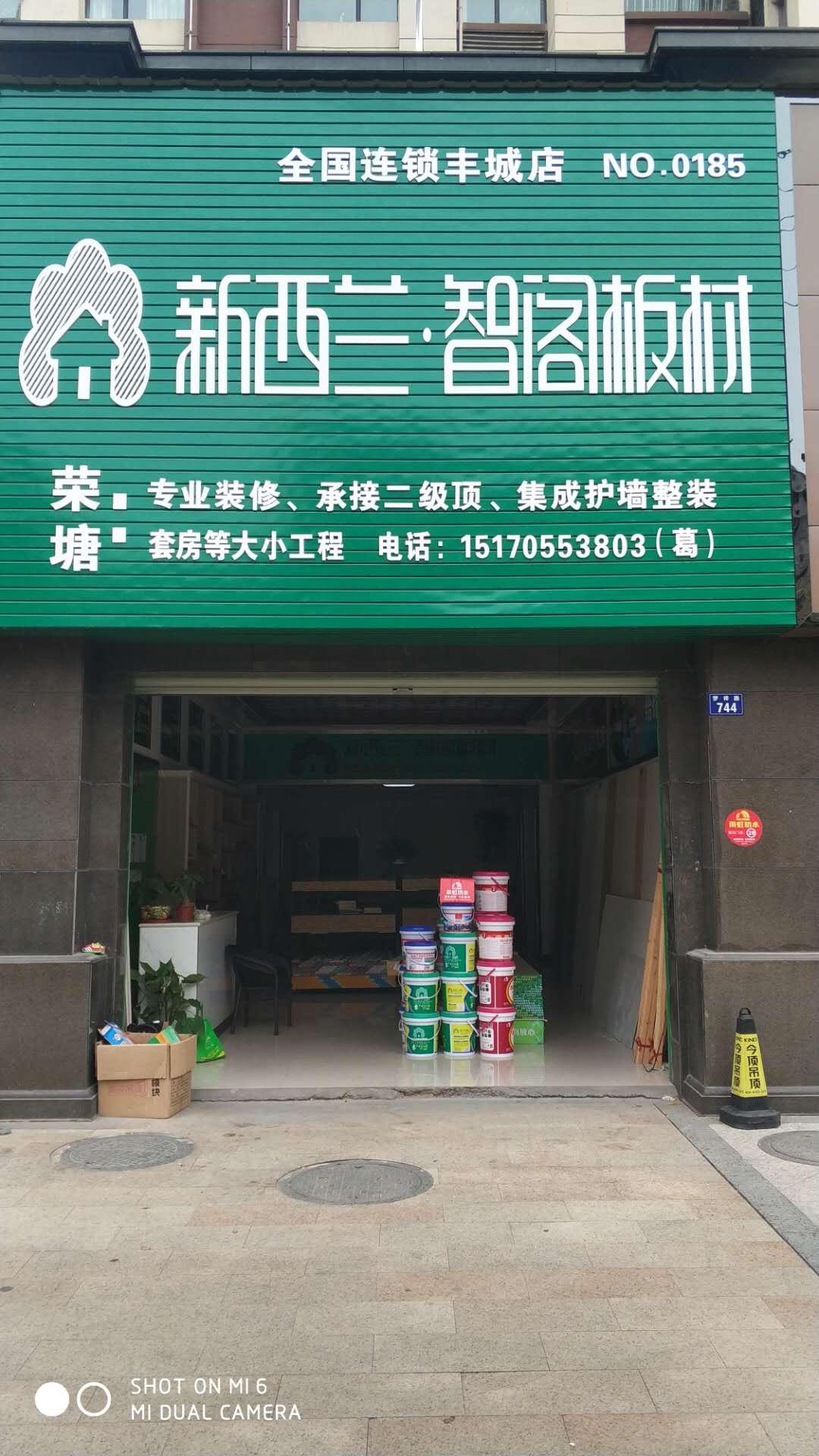 江西省●宜春市丰城县专卖店 0185