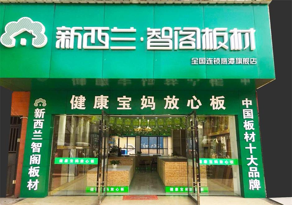 江西省●鹰潭市专卖店0006