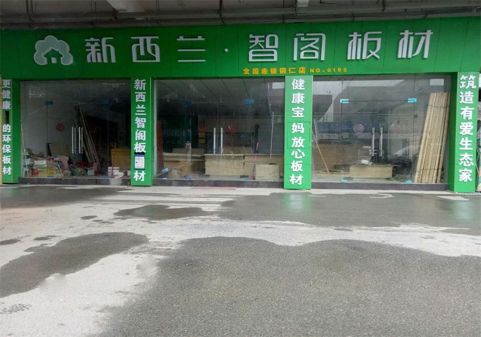 贵州省●铜仁专卖店0195