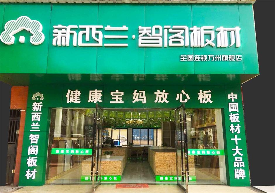 重庆市●万州区专卖店0006