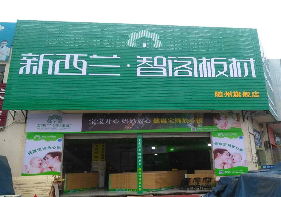 湖北省●随州市专卖店0207