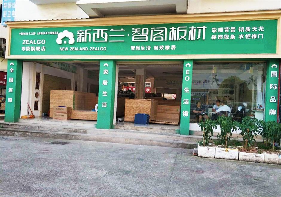 湖南省●永州专卖店0006