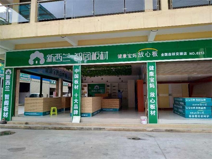 贵州省●安顺市专卖店0213