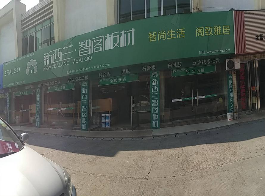 湖南省●株洲市万博珑建材专卖店0006