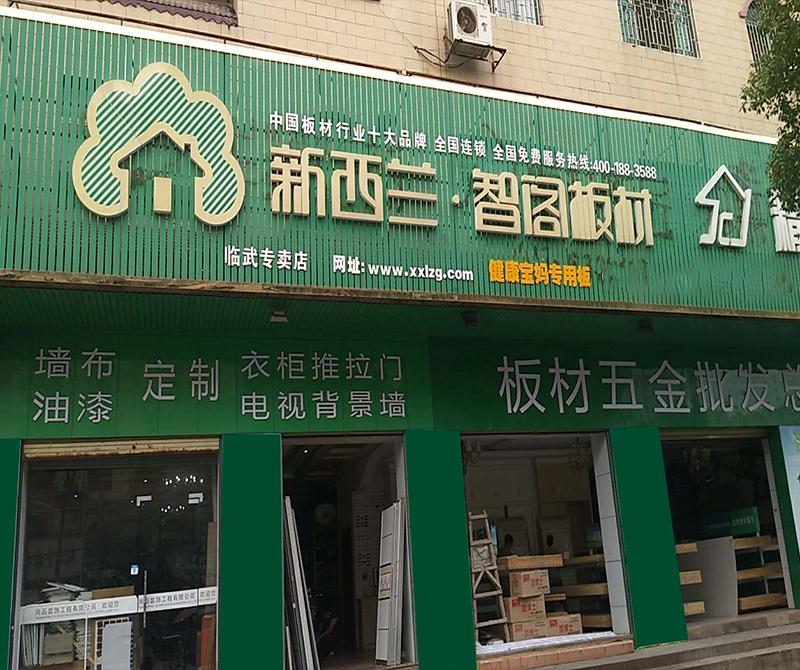 湖南省● 郴州市临武县专卖店0006
