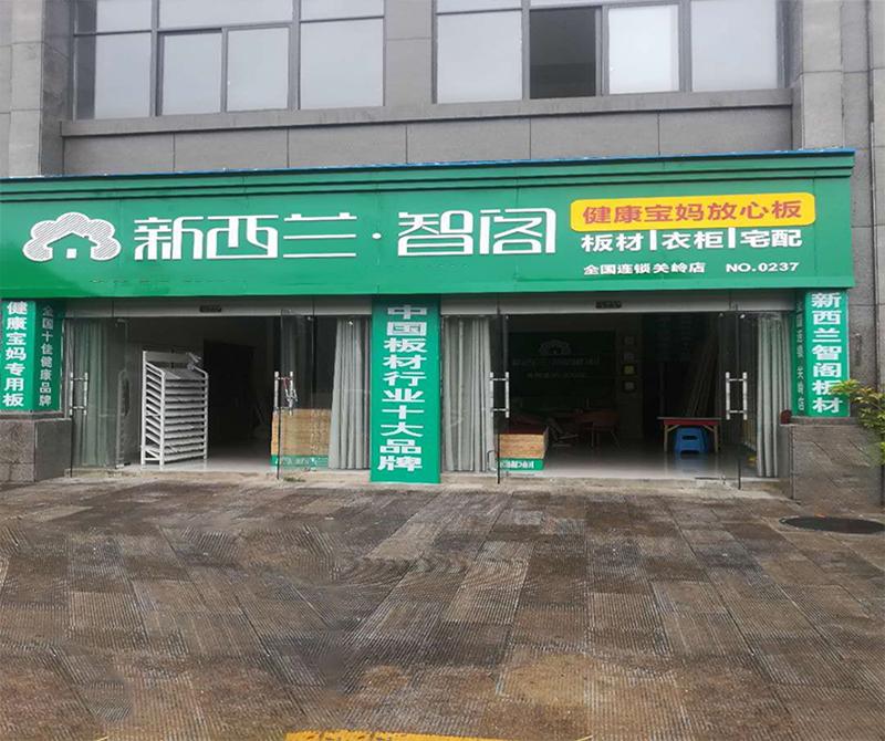 贵州省● 安顺市关岭县专卖店0237