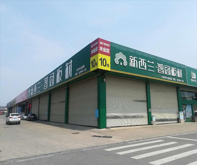 湖南省●长沙市望城区专卖店188