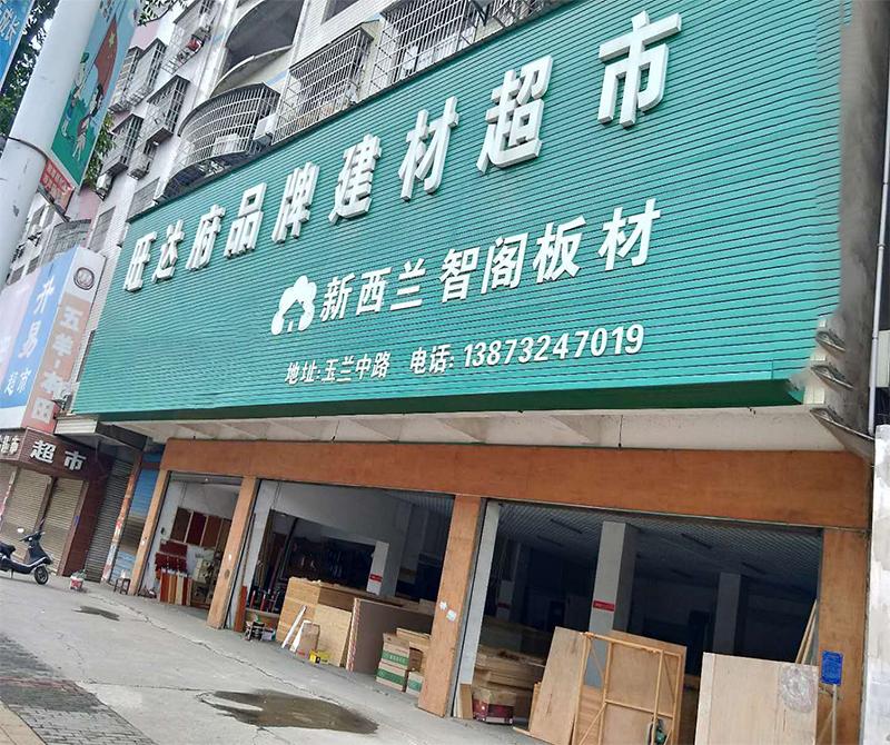 湖南省●湘潭市易俗河专卖店0006