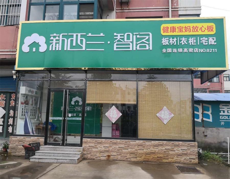 山东省● 高密市专卖店0211