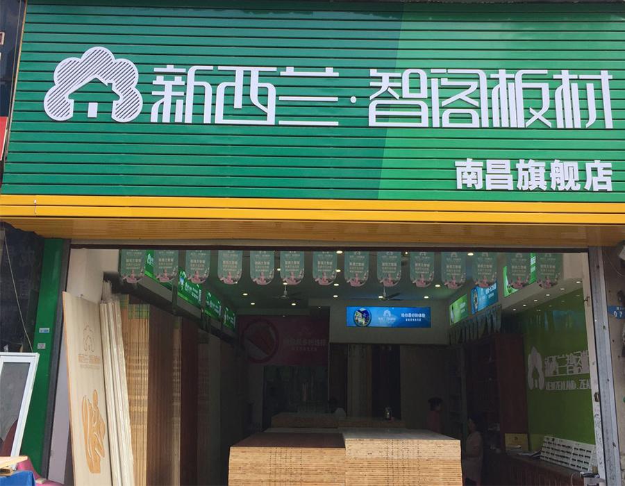 江西省●南昌专卖店0006