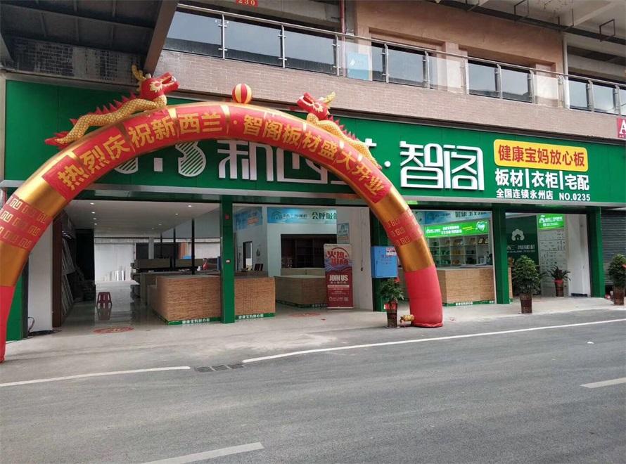 湖南省● 永州冷水滩专卖店0235