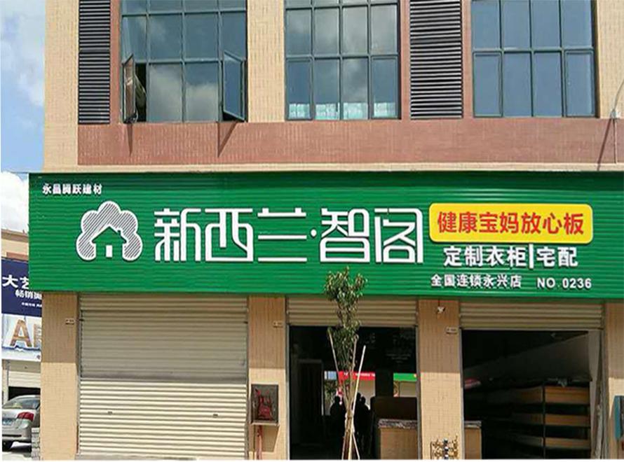 湖南省● 郴州市永兴县专卖店0236