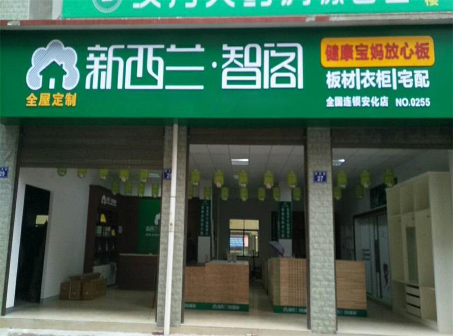 湖南省●安化县专卖店0255