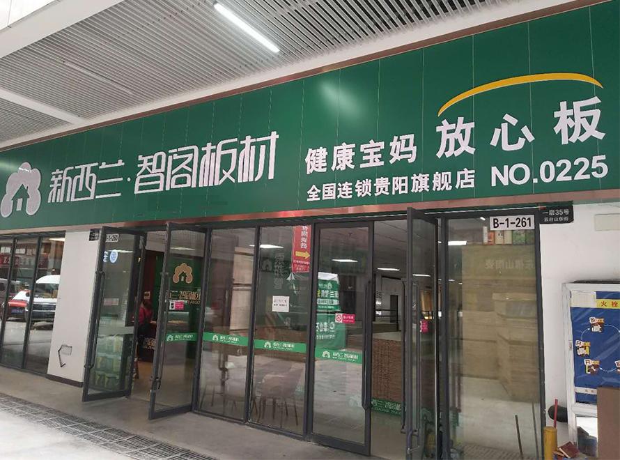贵州省● 贵阳专卖店0225