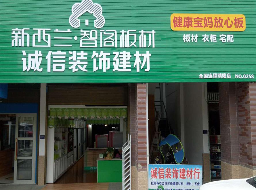 贵州省● 兴义市晴隆县专卖店0258