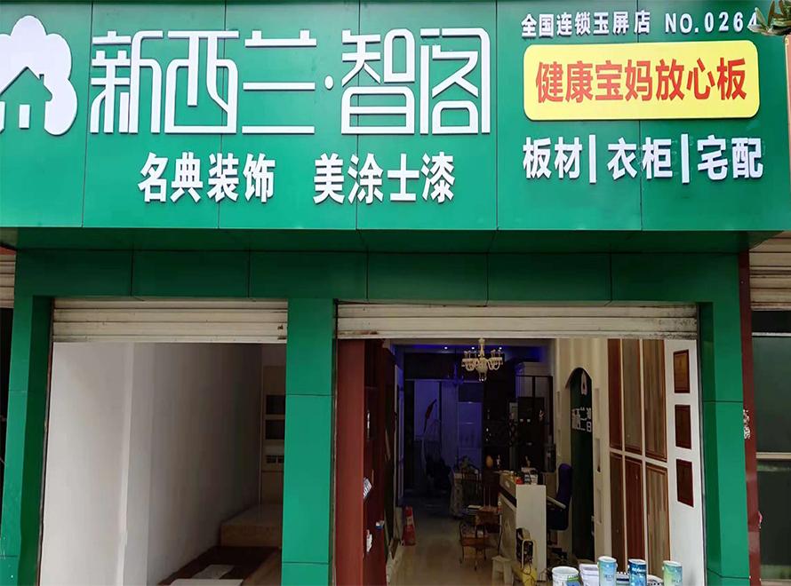 贵州省●铜仁市玉屏专卖店0264