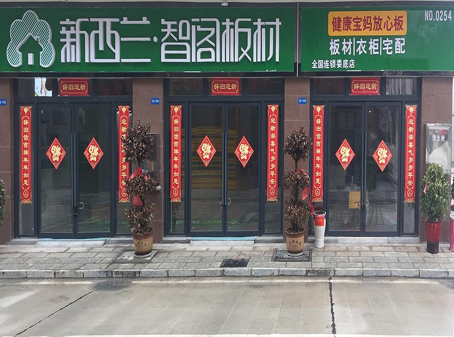 湖南省●娄底专卖店0254