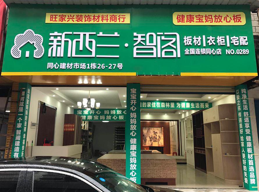 湖南省●郴州市专卖店0289