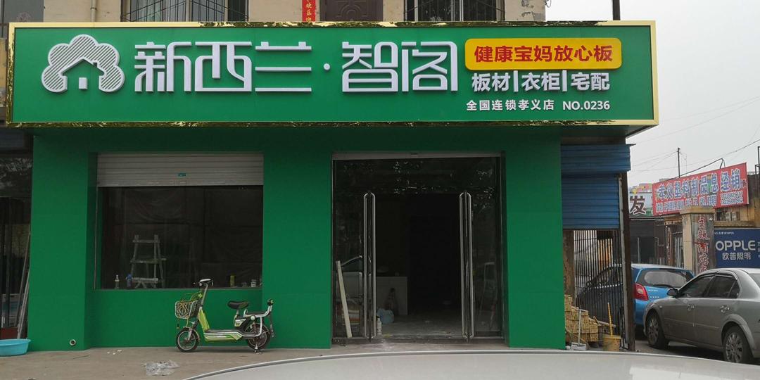 山西省●孝义市专卖店0236