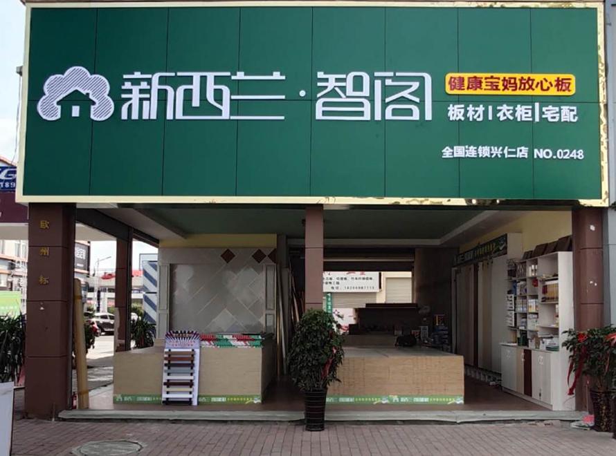 贵州省●兴仁市专卖店0248