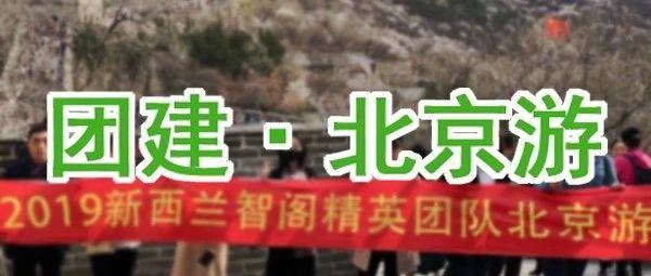 新西兰智阁丨北京游圆满结束