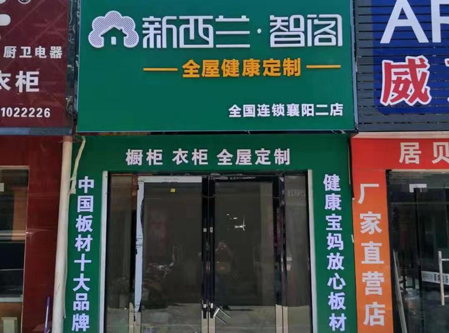 湖北省●襄阳市专卖店