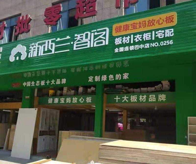 四川省●巴中市专卖店0256