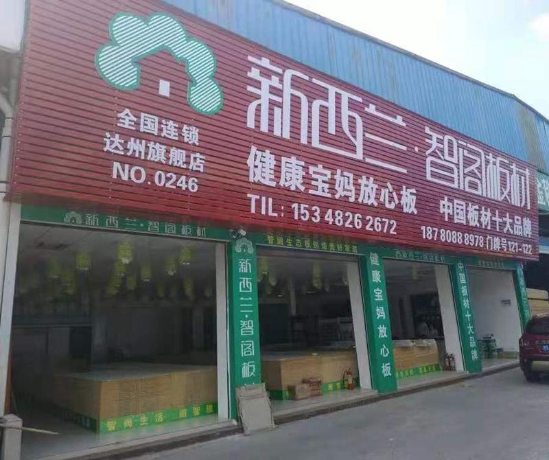 四川省●达州市专卖店0246