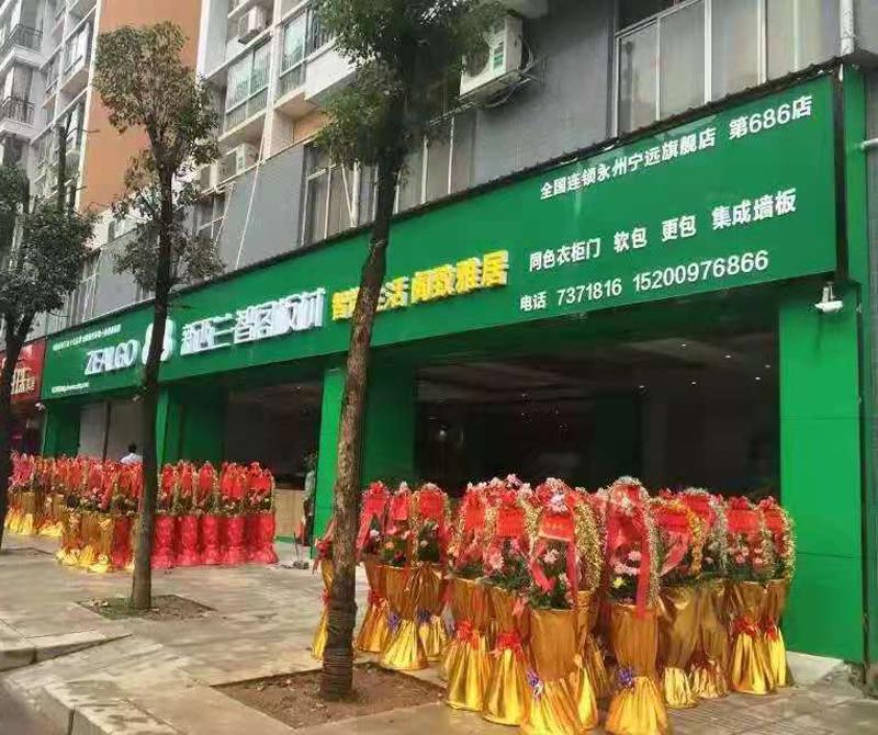 湖南省●宁远县专卖店0686