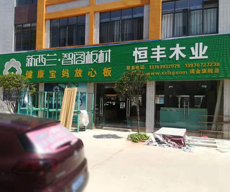 江西省●瑞金县旗舰店