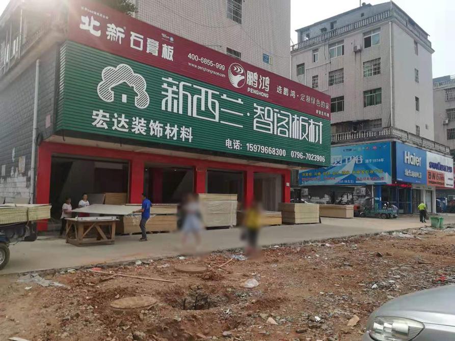 江西省●吉安市专卖店
